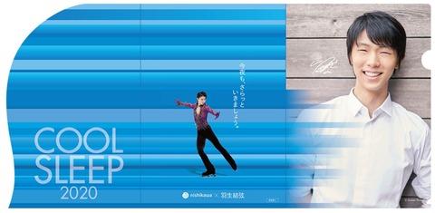 20 西川キャンペーン 5