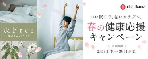 西川 & Free 2021春