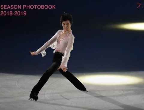 SEASON PHOTOBOOK 2018-19 前編 15