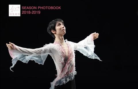 SEASON PHOTOBOOK 2018-19 前編 2