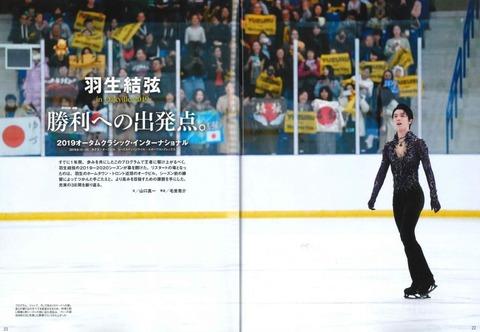 フィギュアスケートマガジン Amazon-4