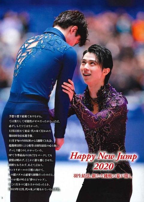 フィギュアスケートマガジン 19 全日本 6