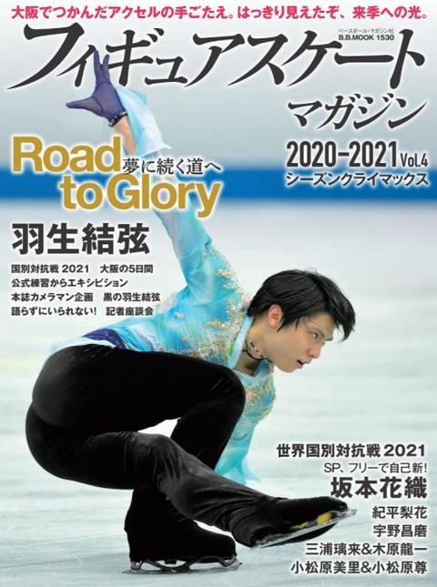 フィギュアスケートマガジン 21-04