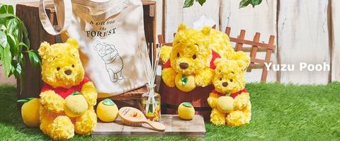 Yuzu Pooh  1