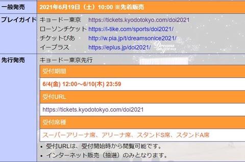 ドリームオンアイス2021 チケット キョードー東京