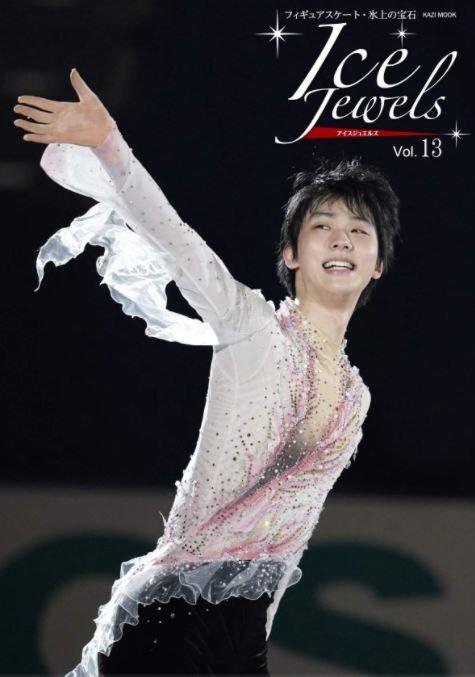 Ice Jewels 13