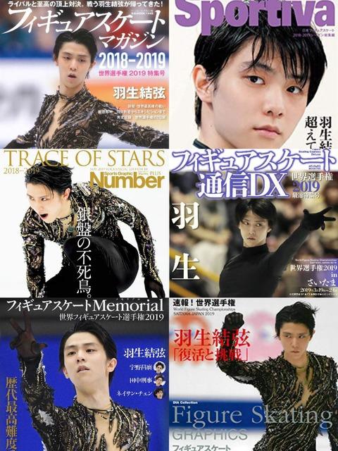 19 ワールド 雑誌 6_Fotor_Collage