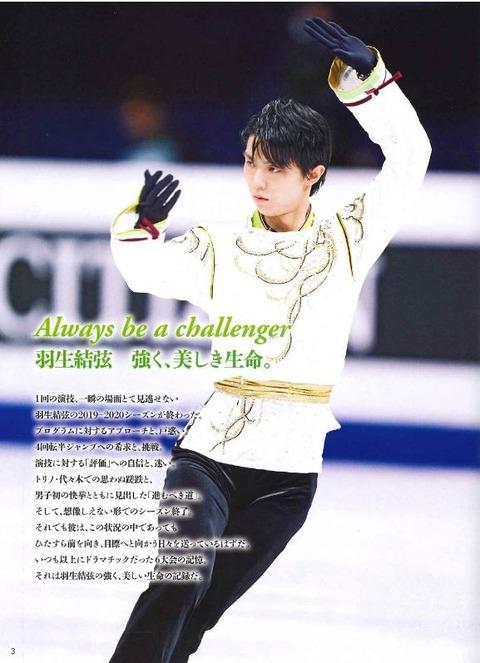 フィギュアスケートマガジン Vol.7 3