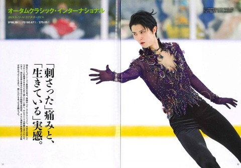 フィギュアスケートマガジン Vol.7 5