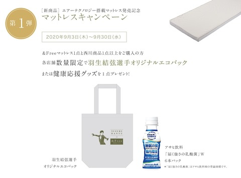 西川 &Free キャンペーン 2