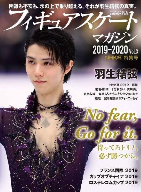 フィギュアスケートマガジン 19 11 28