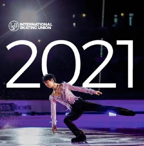 ISU 2021カレンダー