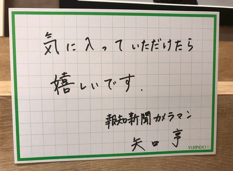 矢口亨 写真集 サイン
