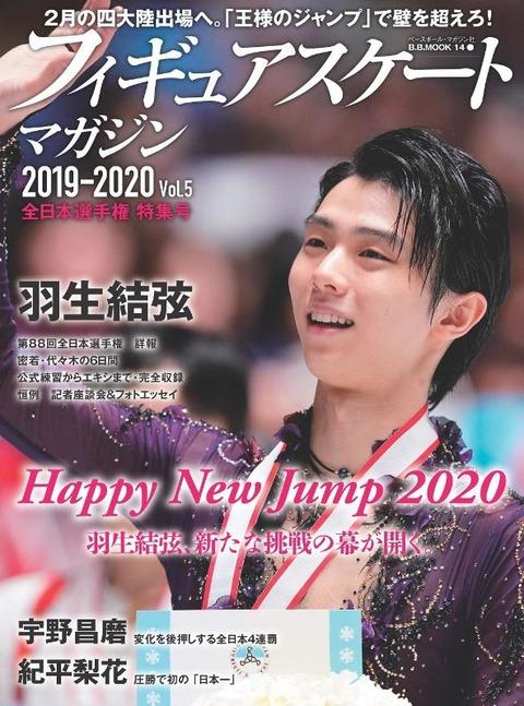フィギュアスケートマガジン 19 全日本 2