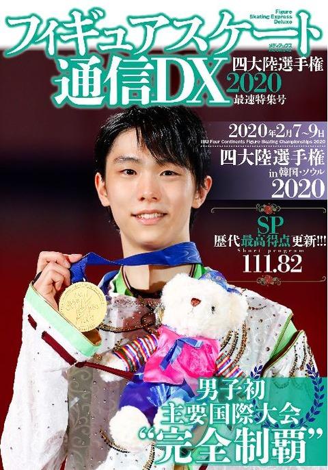 フィギュアスケート通信DX 四大陸 1