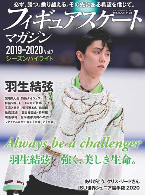 フィギュアスケートマガジン Vol.7