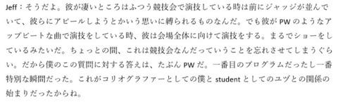 ジェフ インタビュー 3