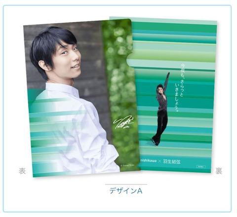 20 西川キャンペーン 2