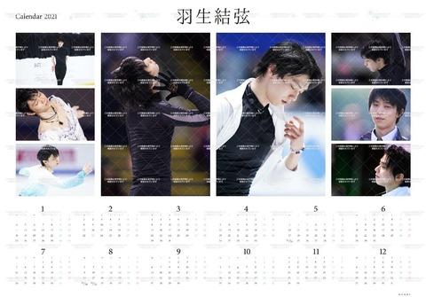 2021 矢口カスタマイズカレンダー 2