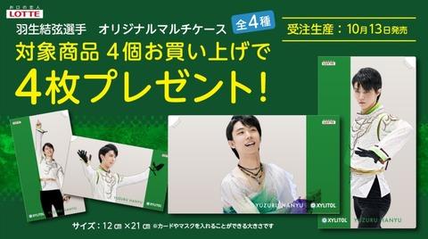 LOTTE キャンペーン 20秋 1