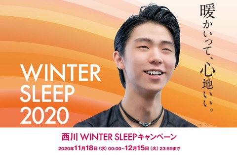 西川 WINTER SLEEP 5