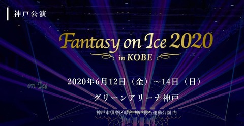 FaOI 2020 神戸