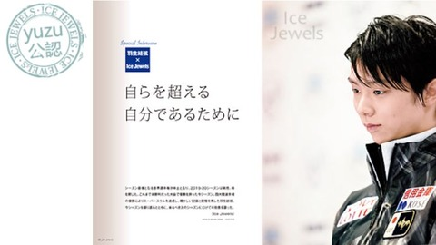 Ice Jewels Vol.12 インタ
