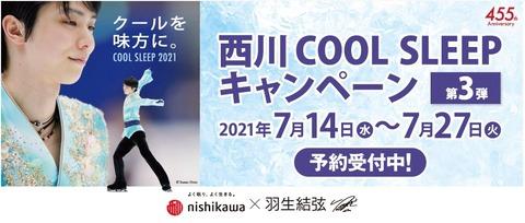 西川 COOL SLEEP 2021  第3弾