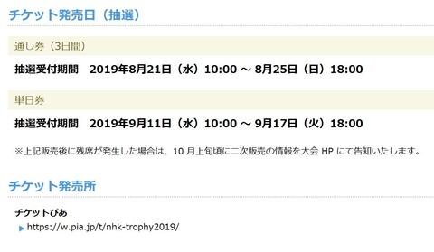 19 NHK  8