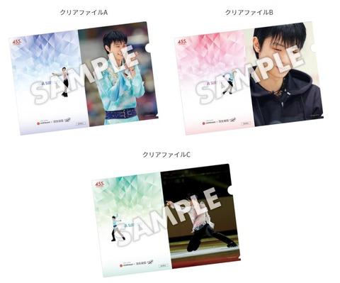 西川 COOL SLEEP 2021 クリアファイル 1