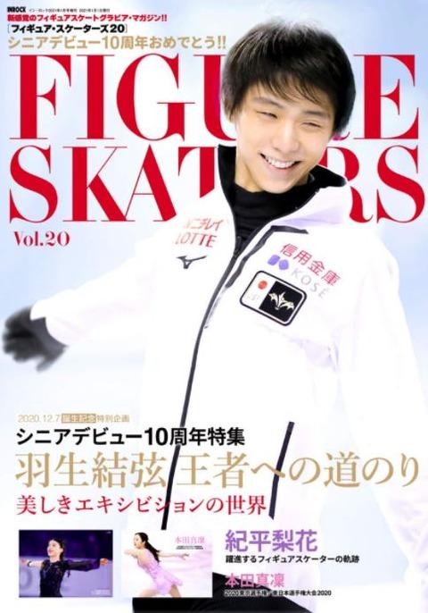 フィギュアスケーターズ 20