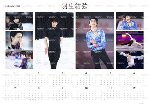 2021 矢口カスタマイズカレンダー 15