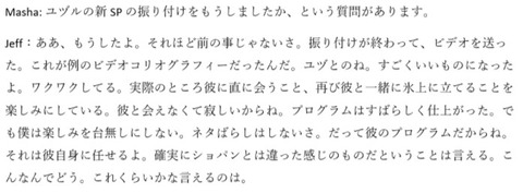 ジェフ インタビュー 4