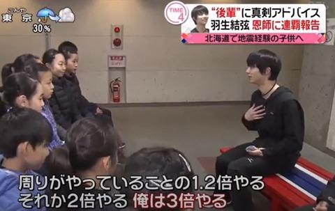 山田真実 2019 24hTV 1