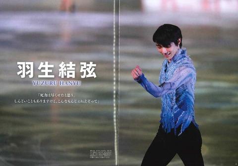 フィギュアスケートマガジン 19 全日本 4