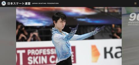 日本スケート連盟 1