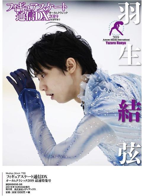 19 9月 フィギュアスケート通信DX 2