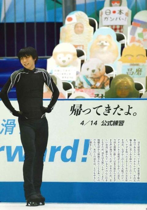 フィギュアスケートマガジン 21-04  2