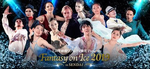 FaOI 2019  仙台特設サイト 1