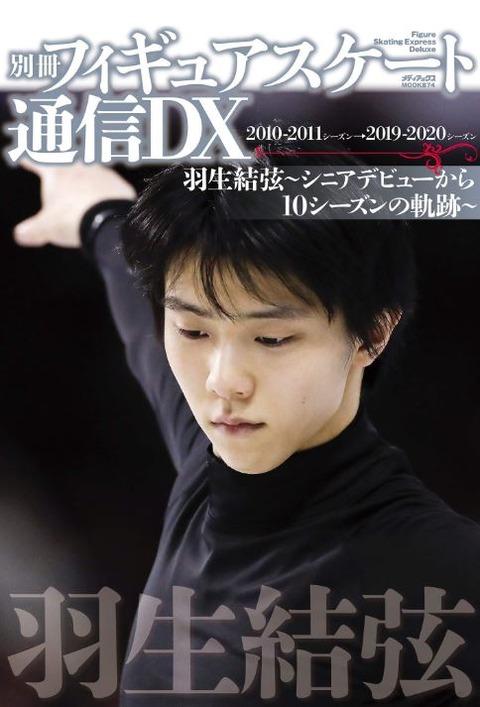 フィギュアスケート通信 別冊 1