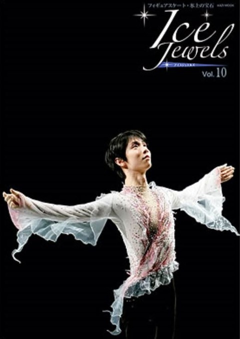 ICE JEWELS 表紙