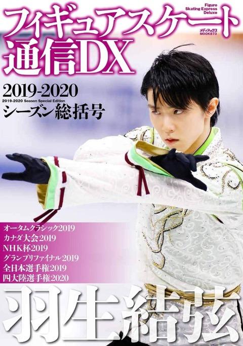 フィギュアスケート通信DX 20 8月