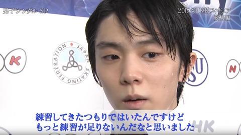 19 NHK杯 総集編 16