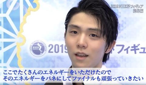 19 NHK杯 総集編 30