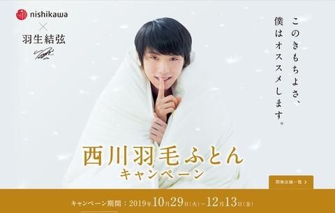 2019 西川羽毛ふとんキャンペーン 1