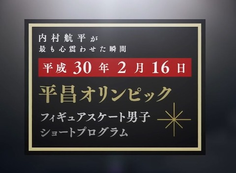 Spark 平成の名勝負 7