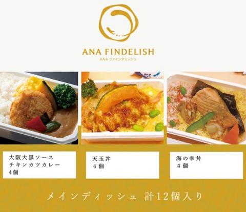 ANA 機内食 1