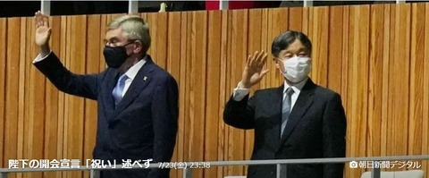 東京五輪 開会式