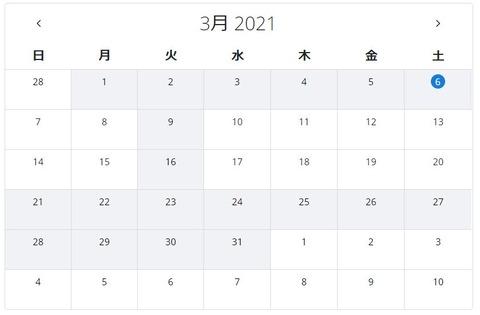 震災と未来展 カレンダー