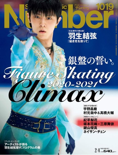 Number 1019号